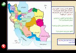 آموزش تقسیمات کشوری ایران درس اول جغرافیا پایه پنجم ابتدایی