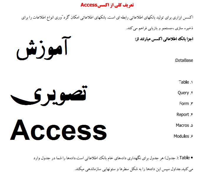 آموزش تصویری اکسس (Access 2010)