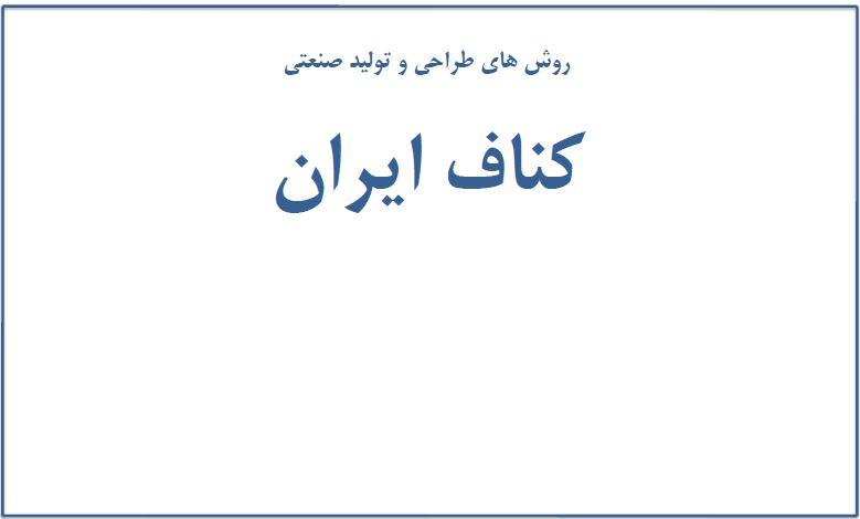 روش های طراحی و تولید صنعتی کناف ایران