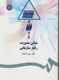 دانلود پاورپوینت رفتار سازمانی (فصل اول کتاب مبانی مدیریت رفتار سازمانی دکتر رضائیان)
