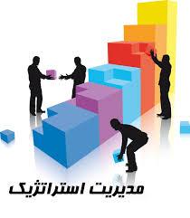 دانلود پاورپوینت استراتژی های سطح کل سازمان