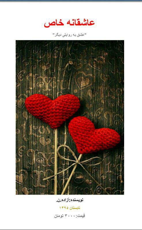رمان روانشناسی عاشقانه: عاشقانه خاص