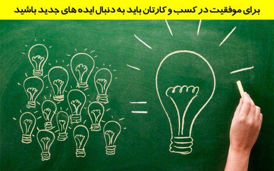 کتاب 100 ایده طلایی و ناب برای کسب و کار