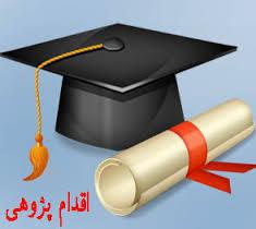 دانلود اقدام پژوهی چگونه افت تحصیلی مسلم، دانش آموز پایه دوم راهنمایی را کاهش دادم