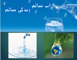 پاورپوینت آب سالم زندگی سالم