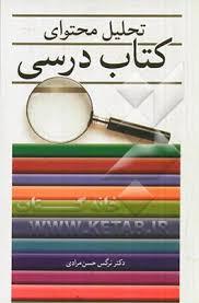 پاورپوینت فصل دوم کتاب تحلیل محتوای کتب درسی