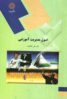 پاورپوینت کامل فصل 8 کتاب اصول مدیریت آموزشی