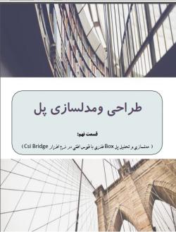 آموزش مدلسازی و تحلیل پل Box فلزی با قوس افقی در نرم افزار Csi Bridge