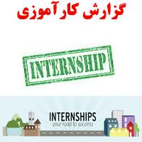 گزارش کارآموزی کامل و جامع در نمایندگی ایران خودرو