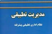 پاورپوینت سوابق تاریخی نظام های اداری ملی (ویژه ارائه کلاسی درس اداره امور عمومی تطبیقی)