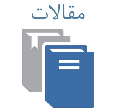 دانلود مقاله فرهنگ ایثار و شهادت در جامعه